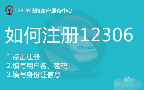 12306怎么注册 12306网站注册账号教程_QQ下