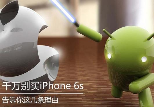 iphone6s好还是三星s6好 不建议购买iphone6s的理由