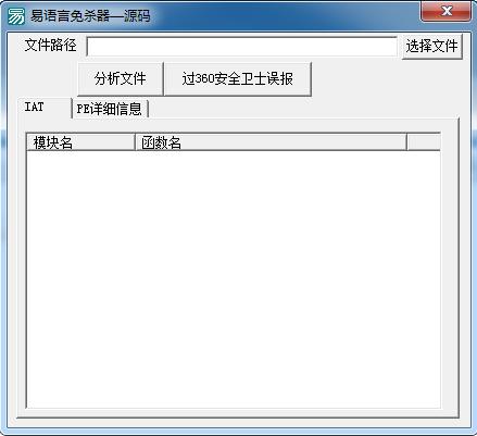 易语言免杀器一源码1.0 免费版_腾牛下载