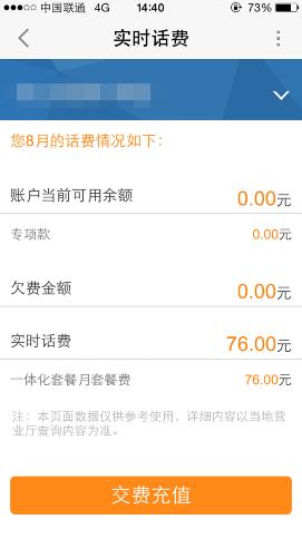 中国联通怎么查询话费?联通手机营业厅查询套餐余额方法图片