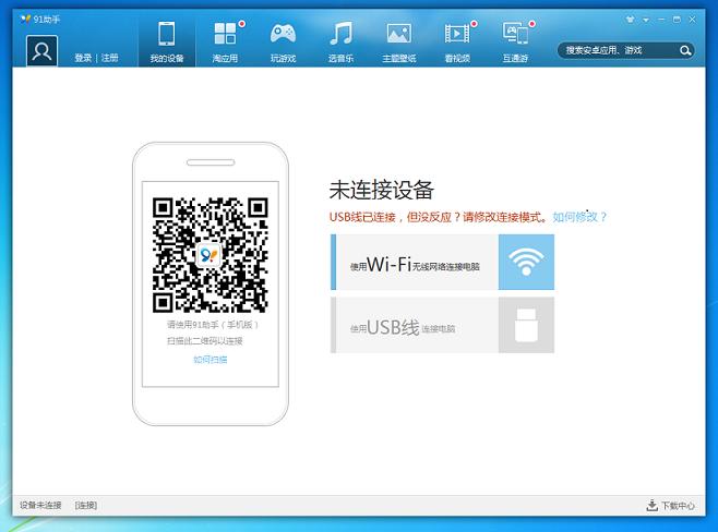 91手机助手最新版本5.7.2 正式版