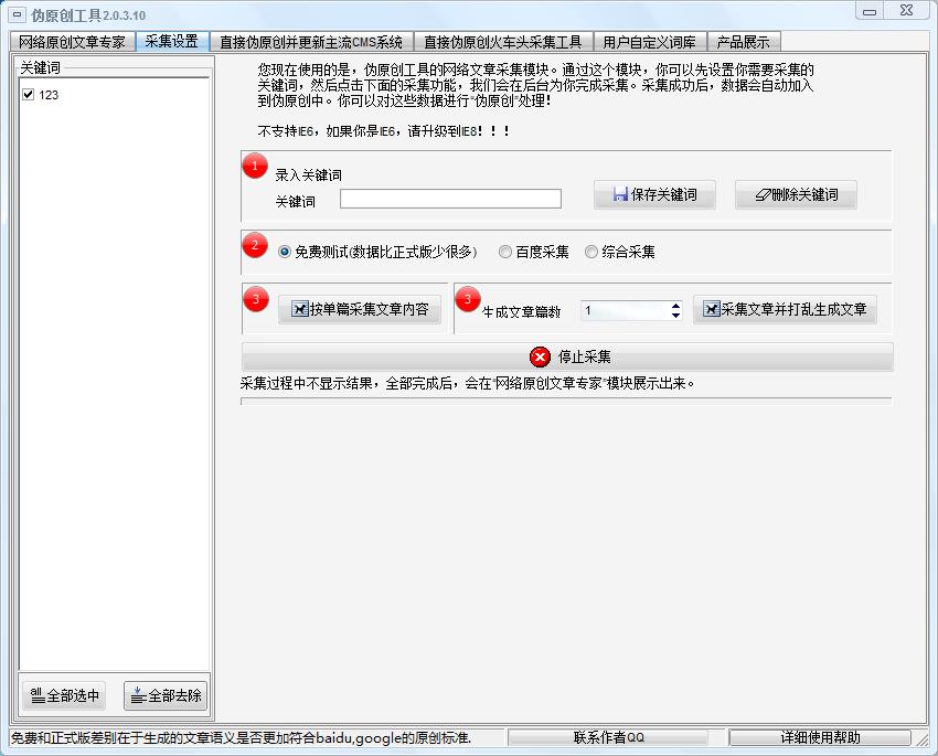 原创文章生成器下载-石青伪原创工具v2.0.3 绿色版