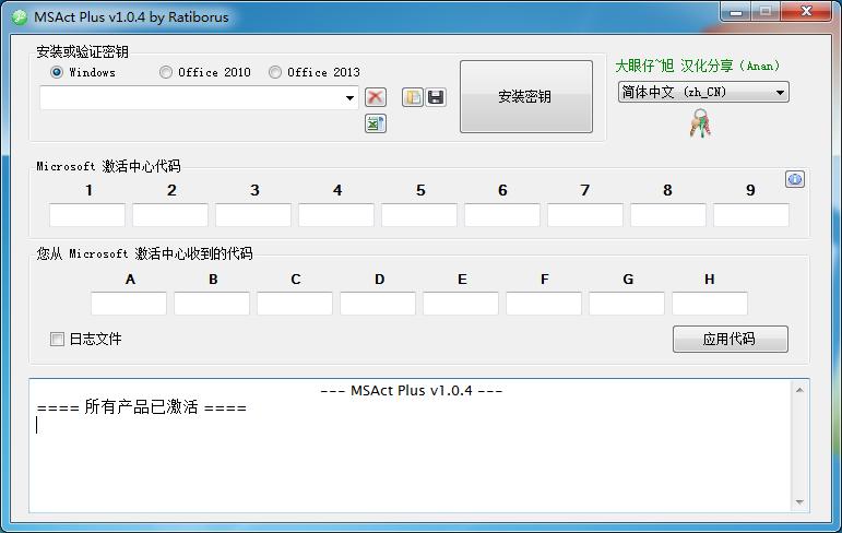 电话激活助手(高级版) MSAct plus 最新版1.0.4 中文版