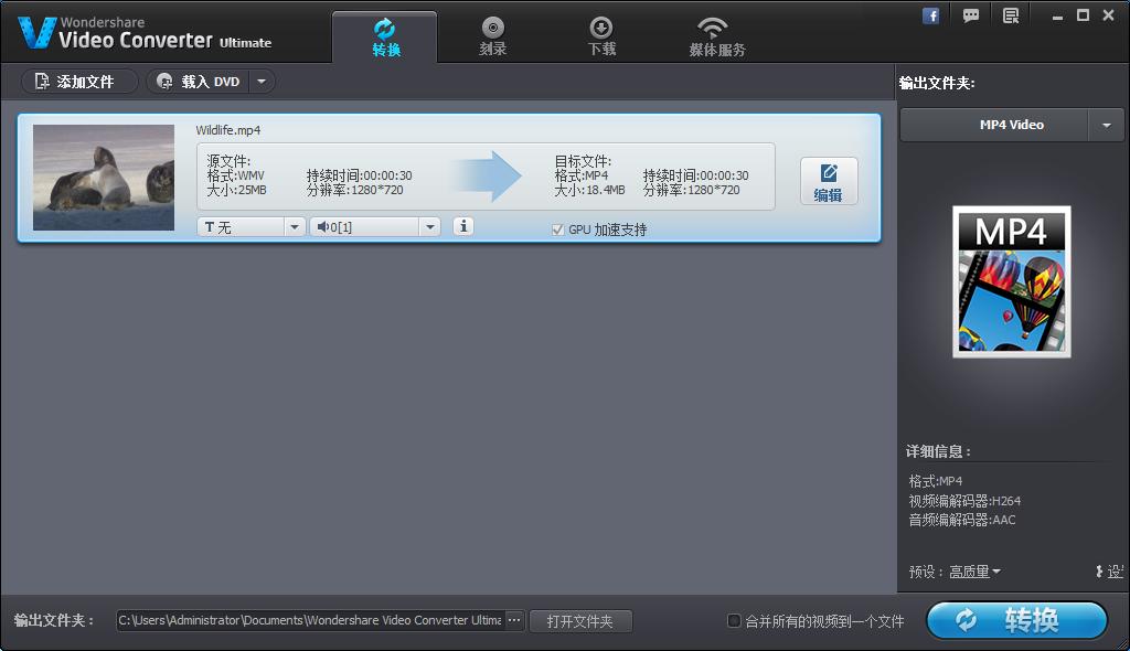 视频转换-Wondershare Video Converter Ultimate注册码8.5.7.1 免费版