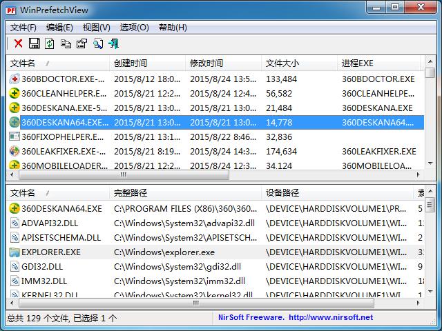 WinPrefetchView绿色版下载-预读文件查看器WinPrefetchViewv1.31 中文版-腾牛下载