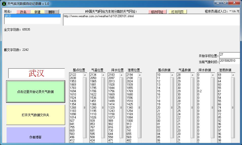 天气实况数据自动记录器1.0 绿色版