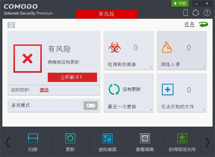科摩多comodo网络安全8.2 官方版
