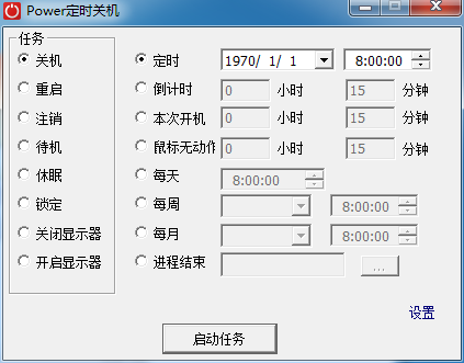 Power定时关机工具2.2 绿色版
