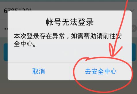 手机qq异常登录怎么办 qq帐号无法登录解决办法
