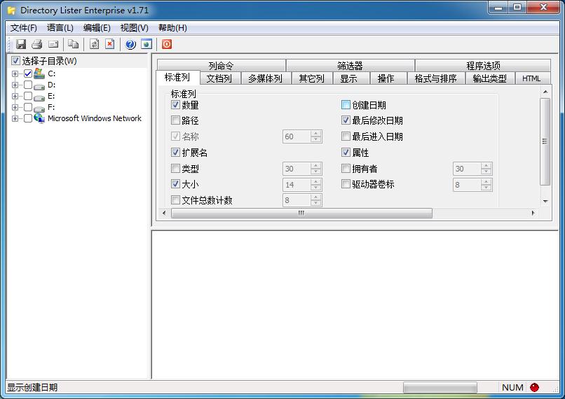 目录列表软件Directory Lister Pro1.71  中文版