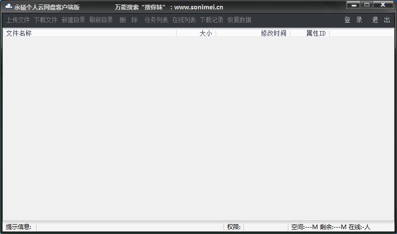 永硕E盘客户端1.1 单文件版