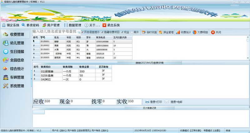 佳琪幼儿园收费管理软件1.1 官方版_腾牛下载