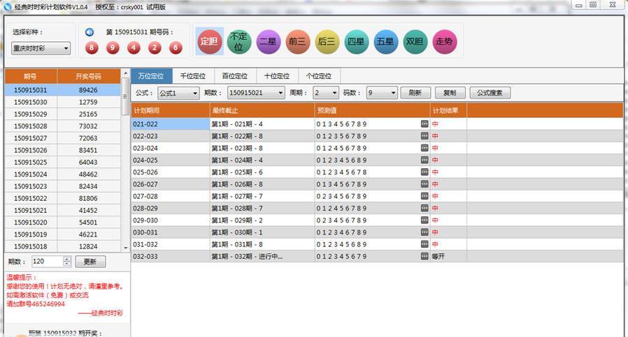 时时彩组二复式_经典时时彩计划软件下载-经典时时彩计划软件1.0.9官方版-腾牛下载