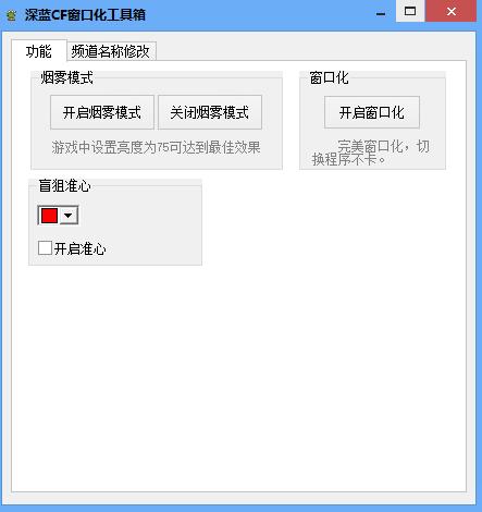 CF窗口化工具下载|深蓝CF窗口化工具箱3.0 免