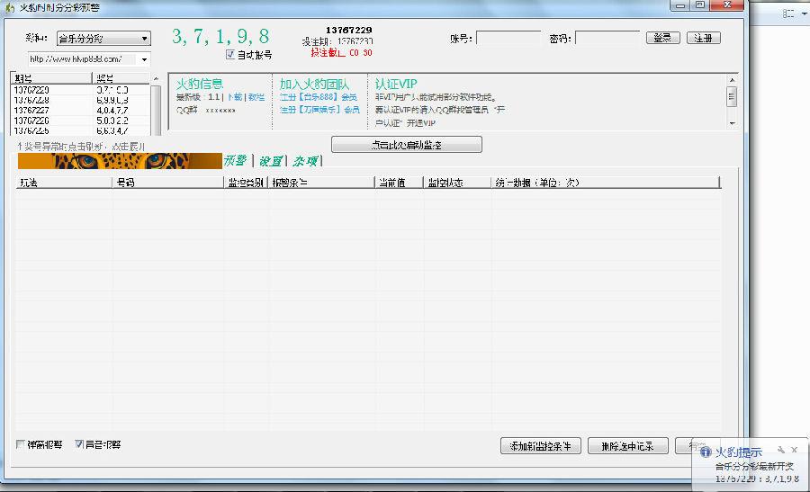 火豹时时彩软件|火豹时时分分彩预警1.2 官方版