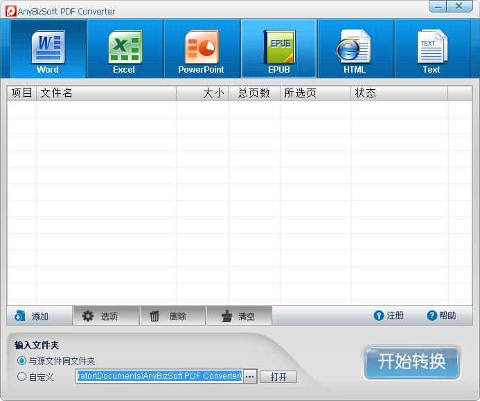 PDF转换器 anybizsoft pdf converter破解版2.5.0 绿色中文版 含注册码 腾牛下载