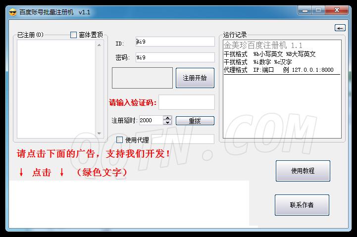 金美珍百度注册机 百度账号批量注册机1.1 最新