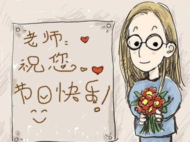 教师节图片素材2015 关于教师节的卡通图片