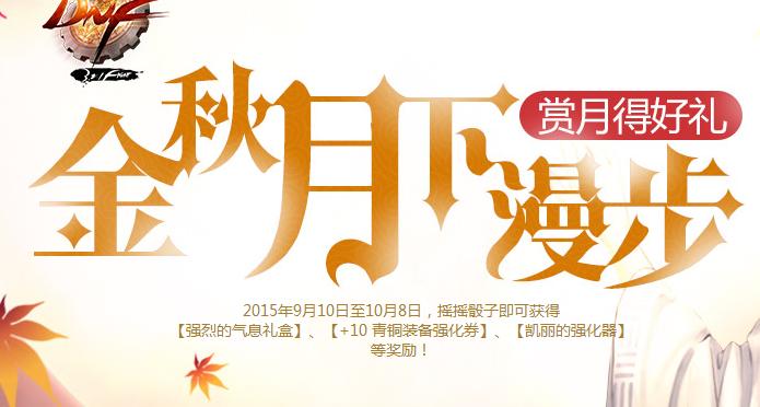 dnf2015中秋节活动 赏月得好礼活动奖励一览