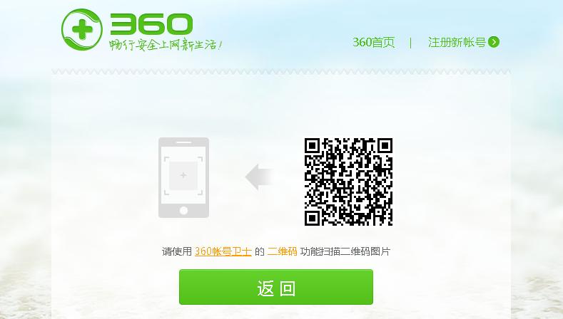 360安全中心官方下载 360帐号卫士电脑版1.0.