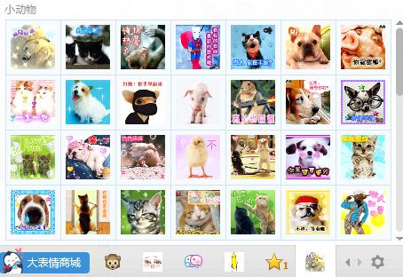 2015qq动物表情包大全供67个