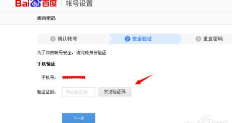 糯米网账户密码忘了怎么找回_QQ下载网