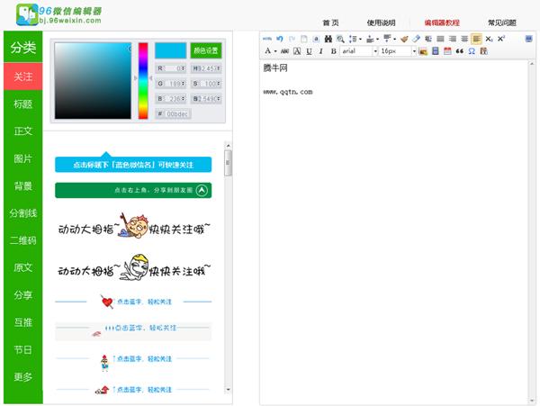 96微信编辑器官网版微信公众平台图文排版工