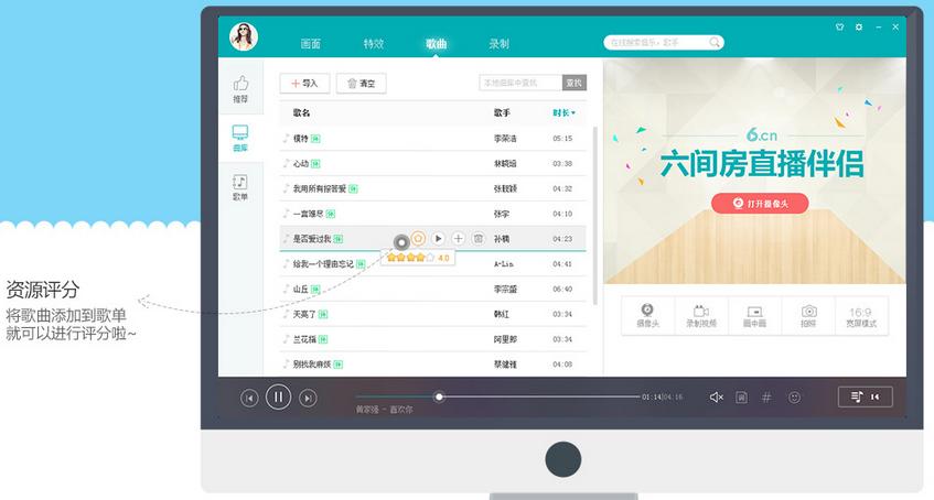 六间房直播伴侣官方下载3.1.0.82 最新版_腾牛