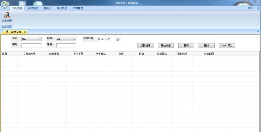 幼儿园管理软件|凌博家有熊孩幼儿园管家2.0 官