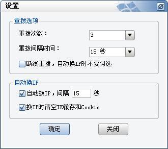 想恢复原来的IP就恢复原来的IP;  支持多种vpn加速协议PPTP/L