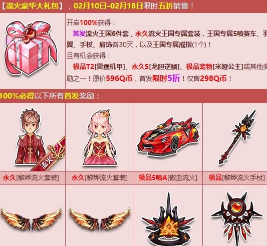 0飞车大礼包_