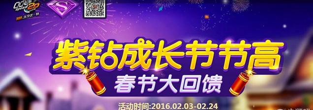 QQ飞车紫钻春节回馈活动地址 开通紫钻送A车