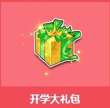 QQ飞车开学大礼包价格及奖励介绍