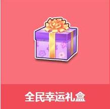 QQ飞车全民幸运礼盒若干钱 可以开出什么