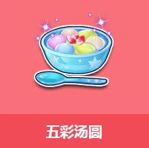 QQ飞车五彩汤圆怎么得 若干钱一个