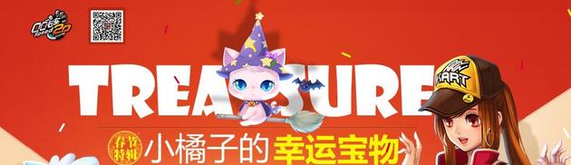 QQ飞车2月小橘子的幸运宝贝活动地址 赢取S车T2机甲宠物