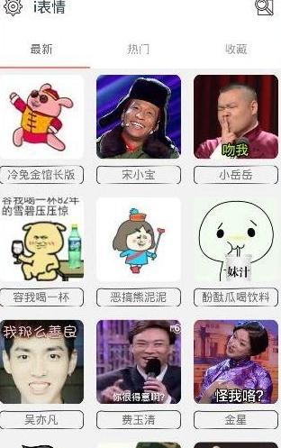 i表情app里的表情怎么发送到微信 i表情app使用图文教程图片