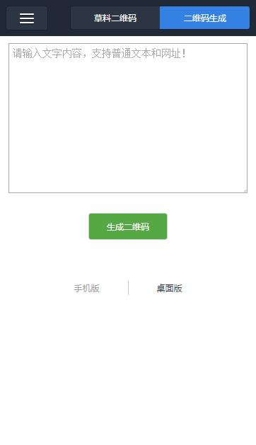 料二维码生成器App 草料二维码生成器手机版官