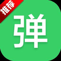 熊猫tv弹幕助手v2.3.1 官方版