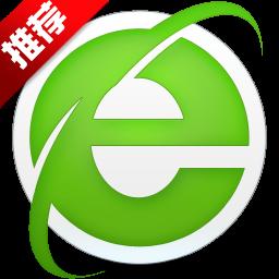 360浏览器v10.0.1818.0 官方版