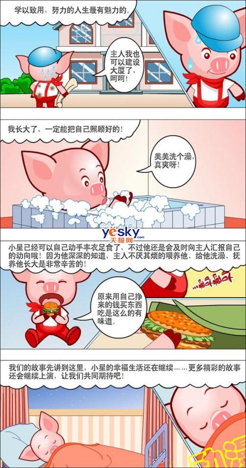 qq宠物猪猪喂养之新手入门图片教程