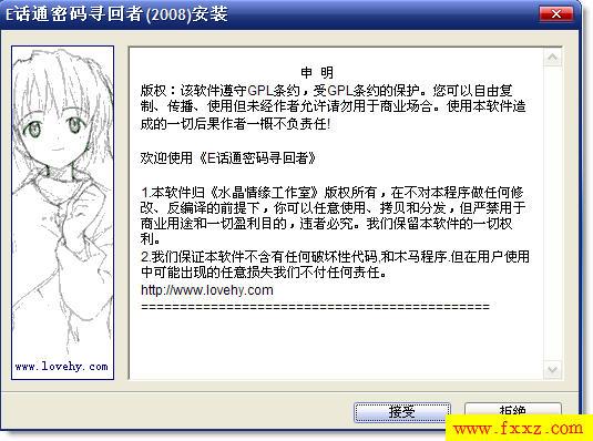 E话通密码寻回者2008 V4.73_网络聊天 www.q