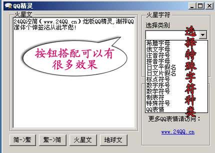 超牛的qq繁體個性簽名制作工具; 3.圖片