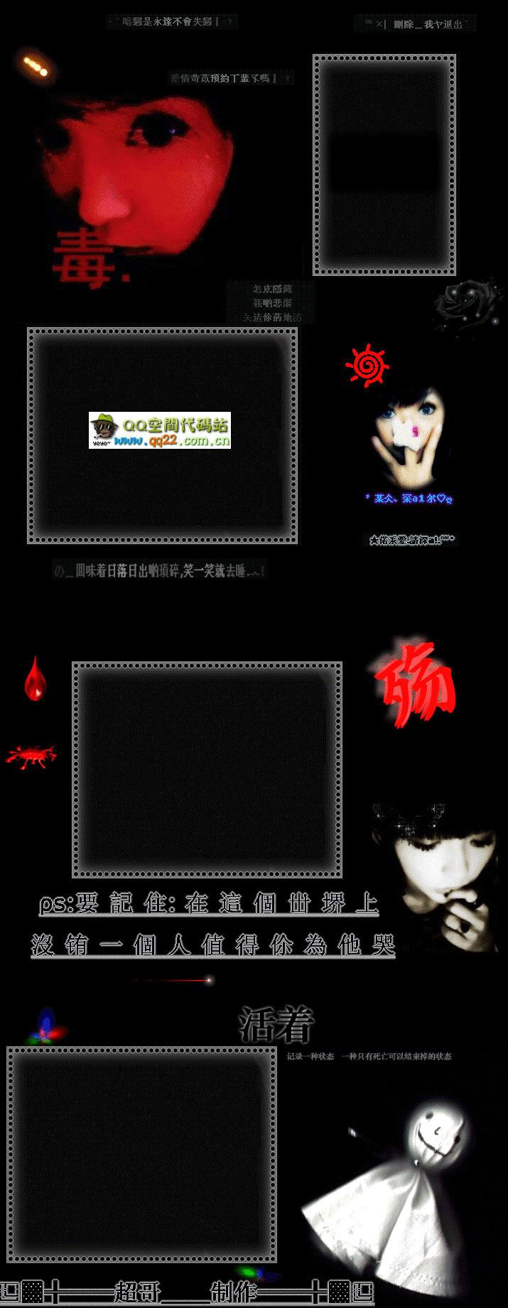 2010年最新的qq头像_非主流超长黑色颓废QQ背景图片_腾牛个性网