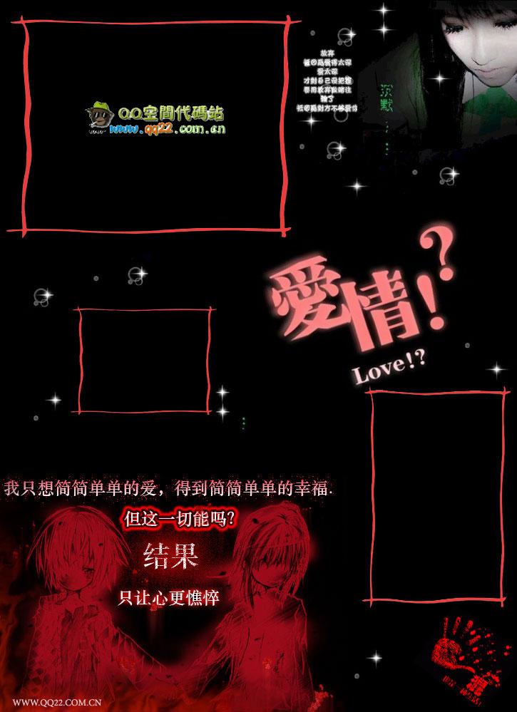 黑色QQ空间图片 简简单单的爱
