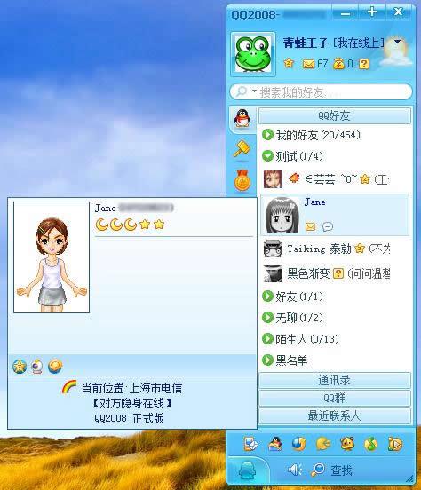 腾讯qq2008彩虹版下载_QQ2008彩虹版显隐身-