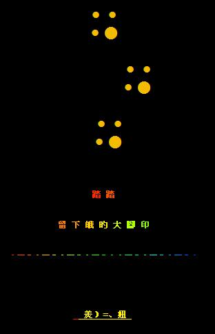 可爱彩色qq留言代码_黄色小脚印