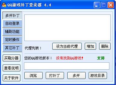 QQ游戏补丁登录器(批量导入多个QQ号码)V4.
